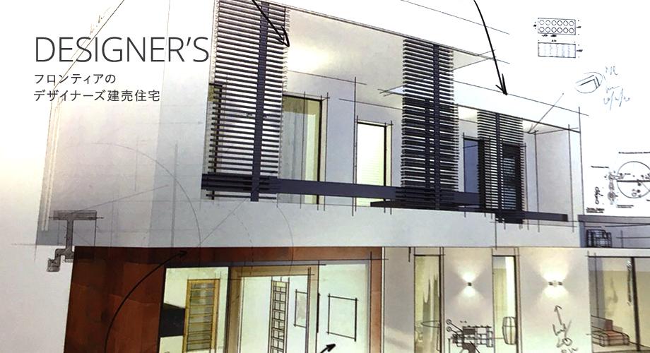 フロンティアのデザイナーズ建売住宅